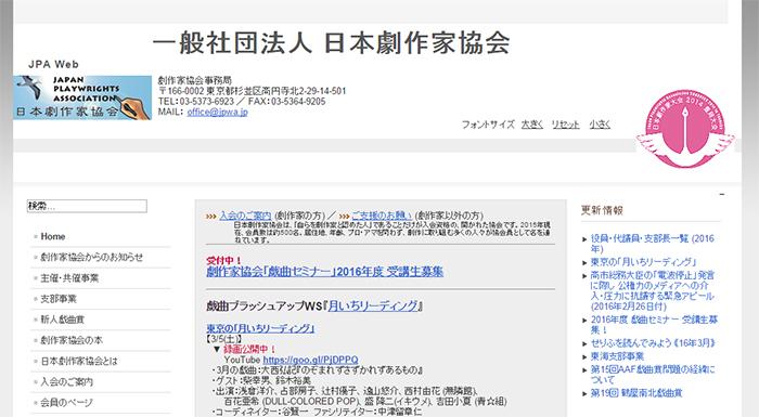 「日本劇作家協会」ホームページより