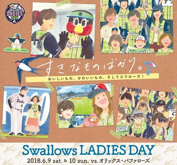 女性の来場者に「2018レディースDAYユニホーム」をプレゼントする『Swallows LADIES DAY』