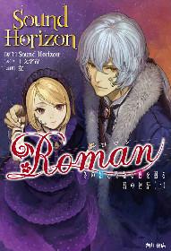 Sound Horizon「Roman」小説化、「少年エース」に先行掲載