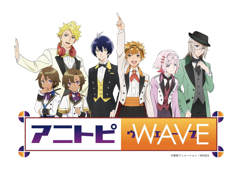 アニトピWAVE (C)東映アニメーション・MAGES.