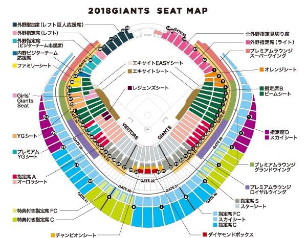 東京ドームの2018年シートマップ