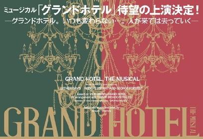 春野寿美礼がミュージカル『グランドホテル』を降板 代役に樹里咲穂