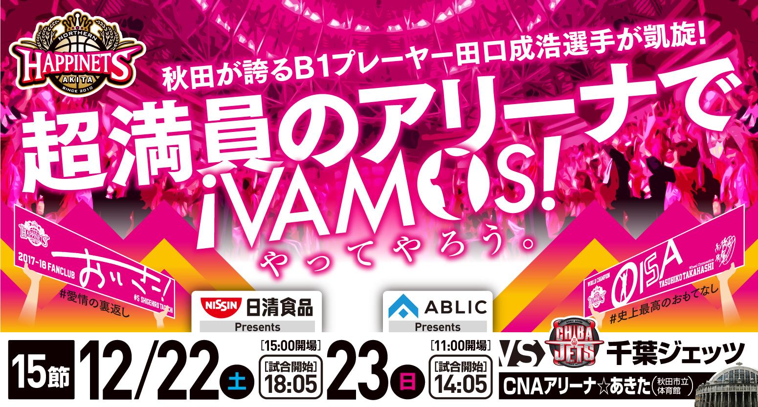 秋田ノーザンハピネッツは12月22日、23日に「ハッピーワクワククリスマス」を開催する