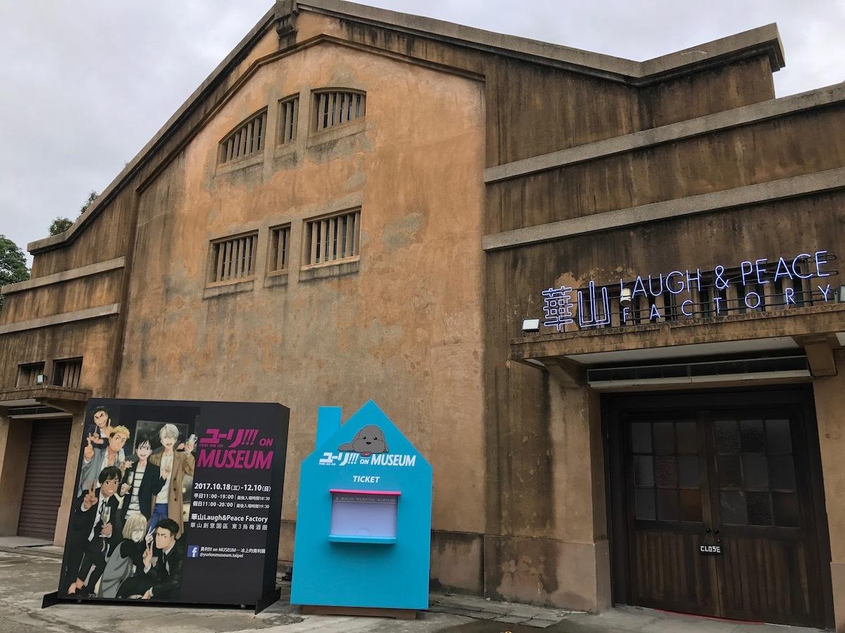 『ユーリ!!! on MUSEUM 〜第12.2滑走 わたしをグランプリファイナルに連れてって!!! IN バルセロナ〜』