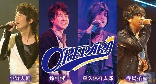 小野さん・鈴村さんら『おれパラ』ホスト4名がラジオに登場!?
