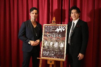 ラミン・カリムルーと佐藤隆紀が大阪で『CHESS THE MUSICAL』を語るーー新演出でおくる日英豪華キャストによる奇跡のステージ