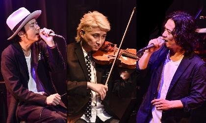 大木伸夫(ACIDMAN)×山田将司(THE BACK HORN)、NAOTO率いる弦楽四重奏とのスペシャル公演『ROCKIN' QUARTET』で共演