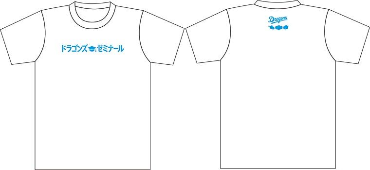ドラゴンズゼミナール開校記念Tシャツ