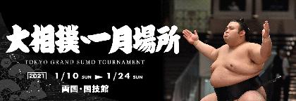 綱取りを目指す貴景勝は東の正大関! 2021年『大相撲一月場所』の番付発表