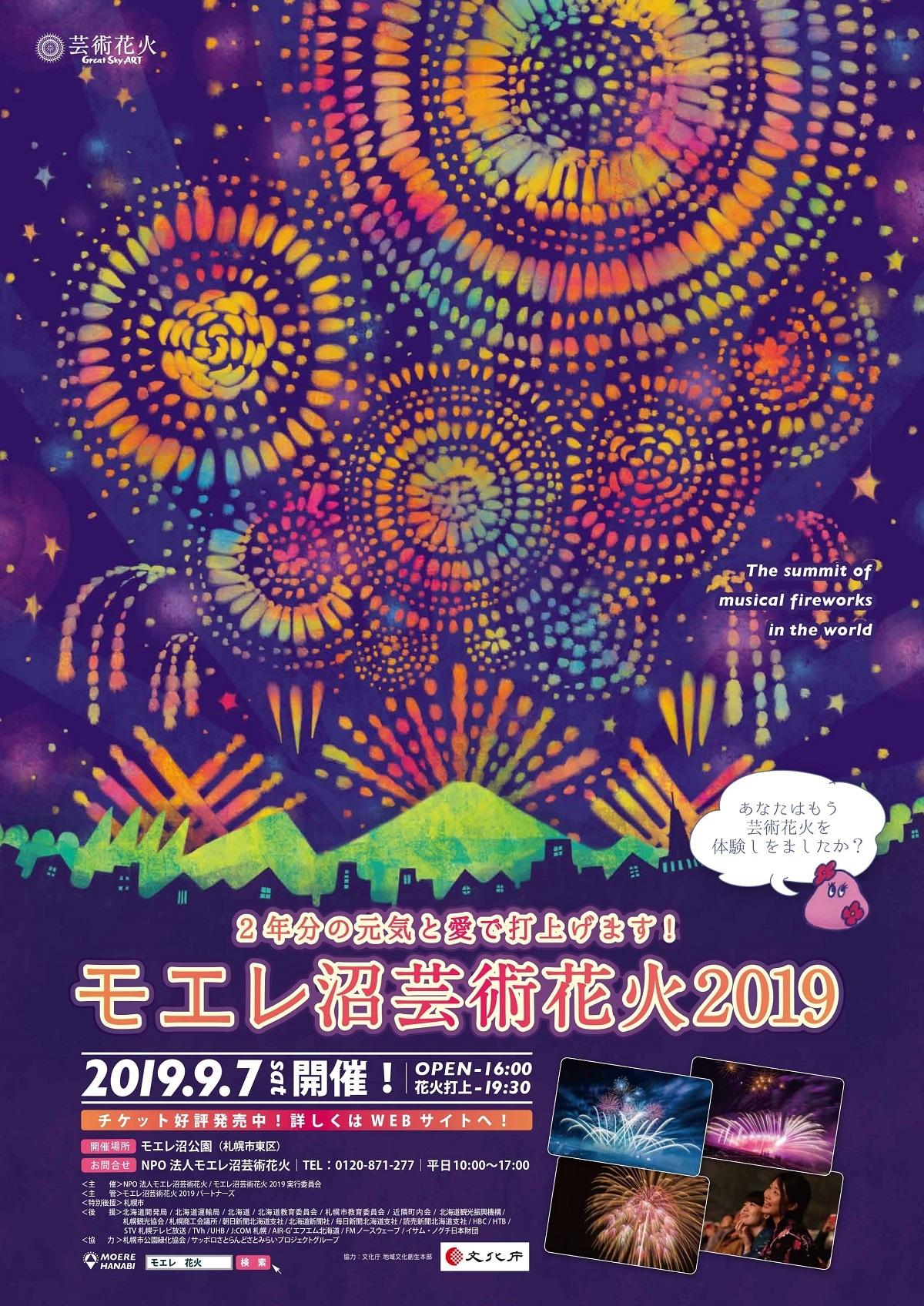 『モエレ沼芸術花火2019』