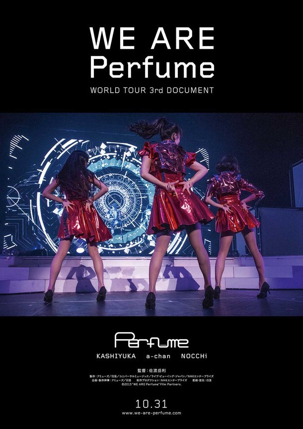 映画「WE ARE Perfume -WORLD TOUR 3rd DOCUMENT」ポスター