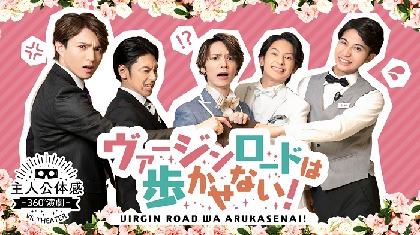 北村諒、橋本祥平らが出演するコメディ『ヴァージンロードは歩かせない!』 主人公になって物語に参加できる「主人公体感!360°演劇」事前販売がスタート