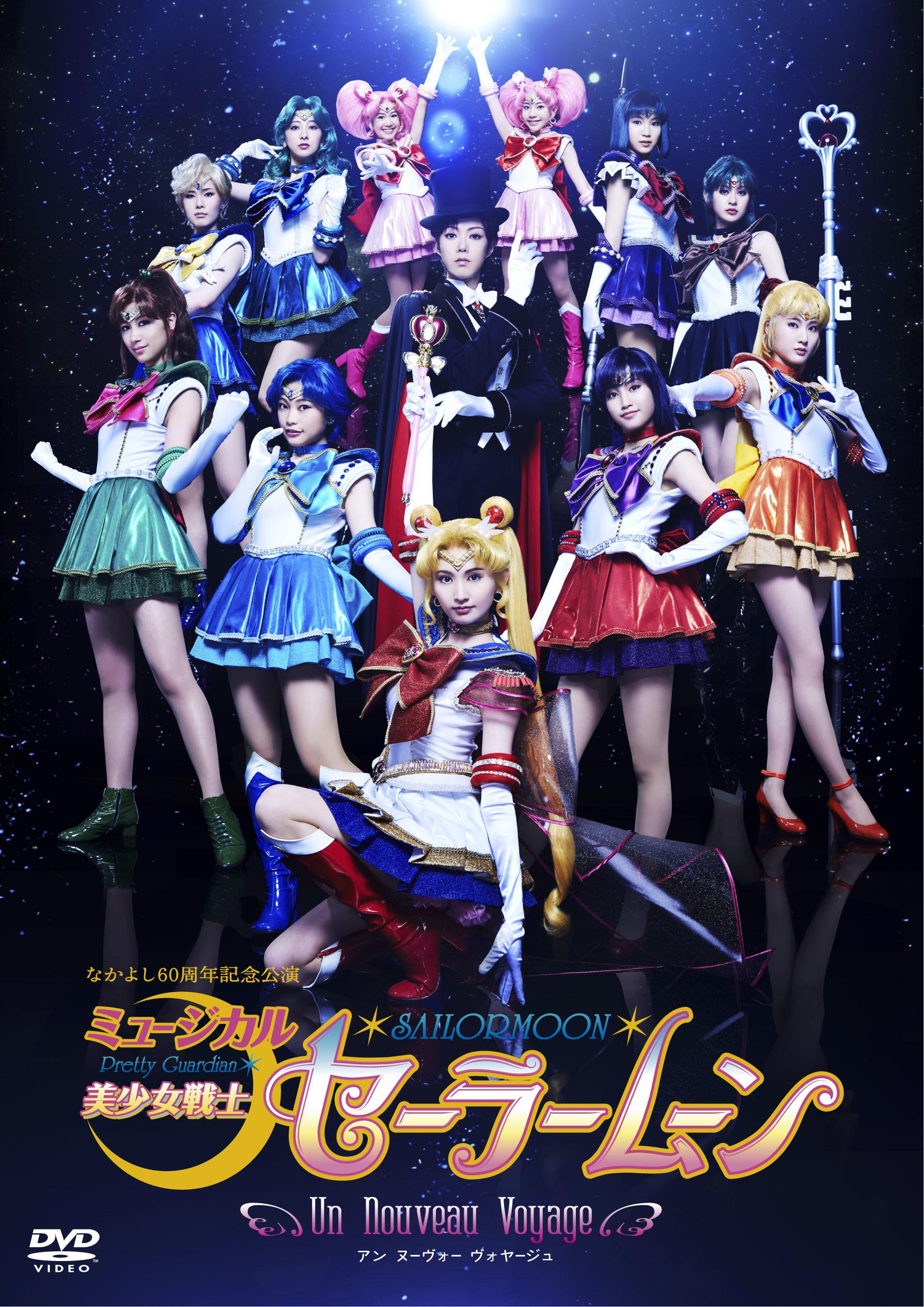 「美少女戦士セーラームーン」-Un Nouveau Voyage- (C)武内直子・PNP/ミュージカル「美少女戦士セーラームーン」製作委員会2015