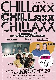 yonawo×Kroi×どんぐりず『たとえばボクが踊ったら、presents「Chillaxx」』座談会ーー3組共通の「ライブで大事にしていること」とは