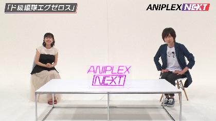前野智昭、茅野愛衣のWEB番組『アニプレックス NEXT』7月2日21時~世界配信 第1回目のゲストは楠木ともり