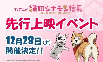 TVアニメ『織田シナモン信長』キャスト登壇の先行上映イベント開催決定!は堀内犬友らによるメインキャラクターたちが歌唱、楽曲を手掛けたSEAMOよりコメントも到着