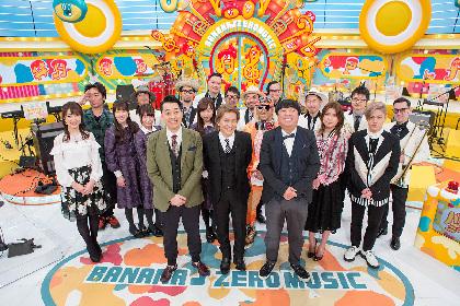 バナナマン日村と小室哲哉による新たな「GET WILD」を発表