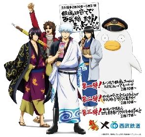 『銀魂』が西武鉄道とコラボレーション! クリアファイルなどが手に入る「銀魂×西武鉄道 銀魂目当てで西武線来いよおぉぉぉ!!キャンペーン」を開催!
