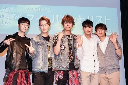 山本裕典、ドンヒョン、キム・ヨンソクら日韓合同キャストが登壇 ミュージカル『マイ・バケットリスト Season5』制作発表