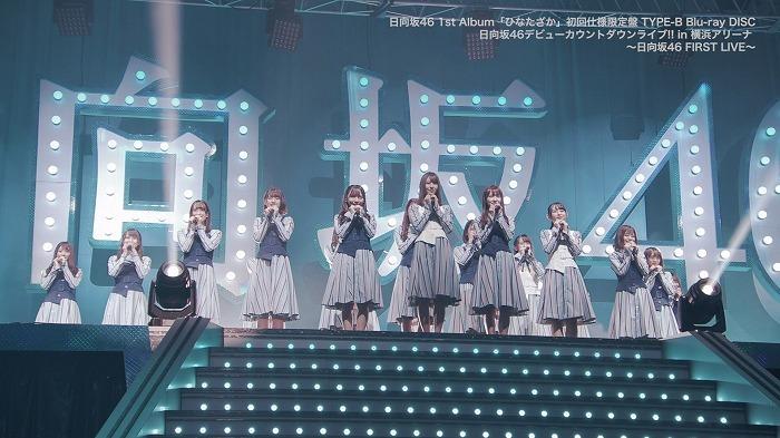 『日向坂46デビューカウントダウンライブ!!in 横浜アリーナ~日向坂46 FIRST LIVE~』より