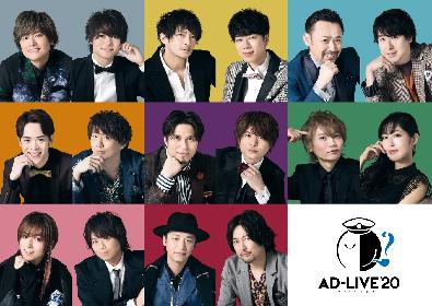 鈴村健一「でも、負けません!」 『AD-LIVE 2020』全公演ライブ配信に変更&グッズ情報公開