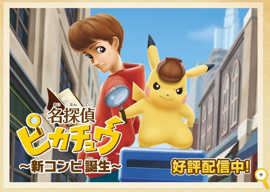 名探偵ピカチュウ~新コンビ誕生~ 公式サイトより ©2016 Pokémon. ©1995-2016 Nintendo/Creatures Inc./GAME FREAK inc. Developed by Creatures Inc.