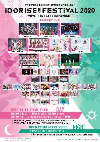 渋谷のアイドルサーキット『IDORISE!! FESTIVAL 2020』 アイカレ、マジパン、神激、アンスら第四弾出演アーティストを発表