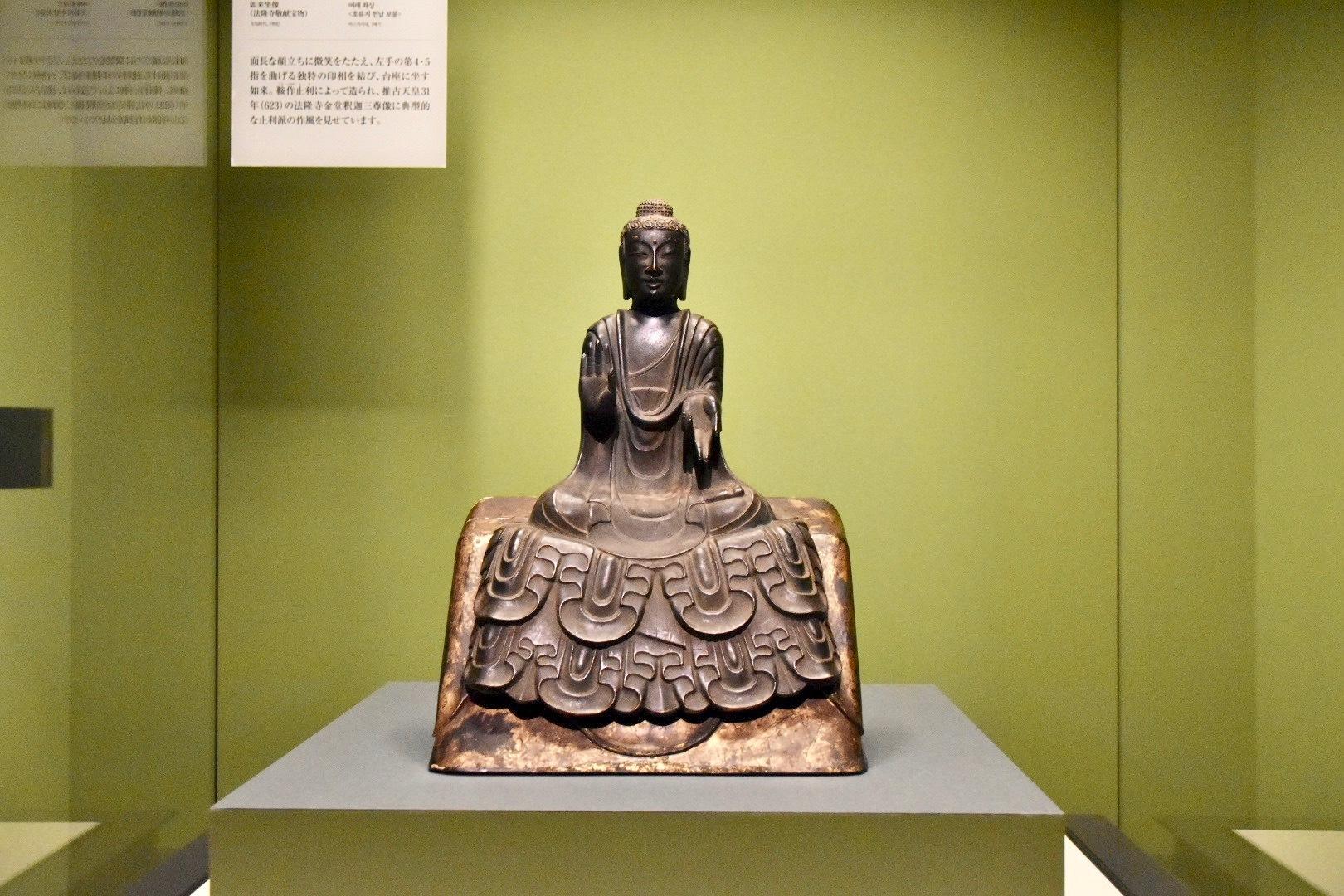 如来坐像(重要文化財) 飛鳥時代 7世紀 東京国立博物館(法隆寺献納宝物)