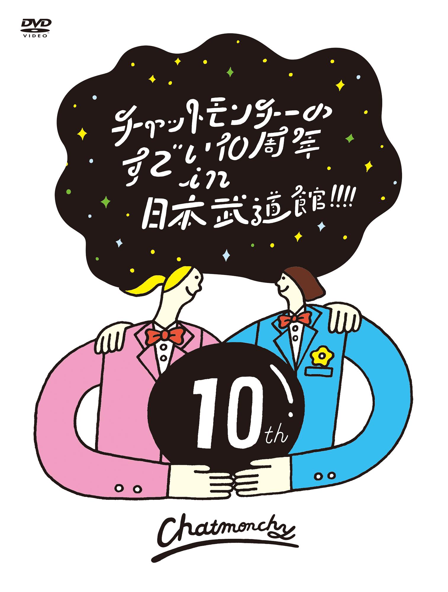Live DVD & Blu-ray『チャットモンチーのすごい10周年 in 日本武道館!!!!』