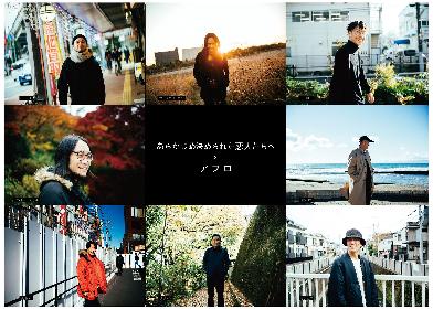 あら恋×アフロ(MOROHA)が叙情と激情の狭間で描く東京の現在「日々 feat.アフロ」をリリース