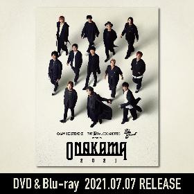 フォーリミ×オーラル×ブルエンによる『ONAKAMA2021』、映像作品を7月にリリース決定