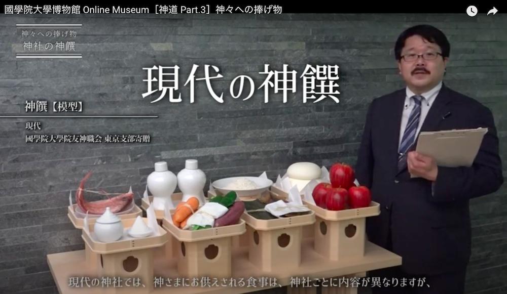 國學院大學博物館 Online Museum[神道 Part.3]神々への捧げ物