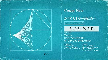Creepy Nuts、新アルバム『かつて天才だった俺たちへ』のリリースに合わせて無観客生配信ライブを開催