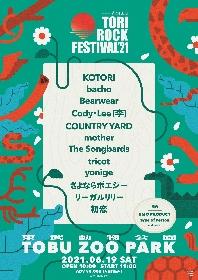 yonige、tricot、リーガルリリーら KOTORI主催『TORI ROCK FESTIVAL 2021』出演アーティストを発表