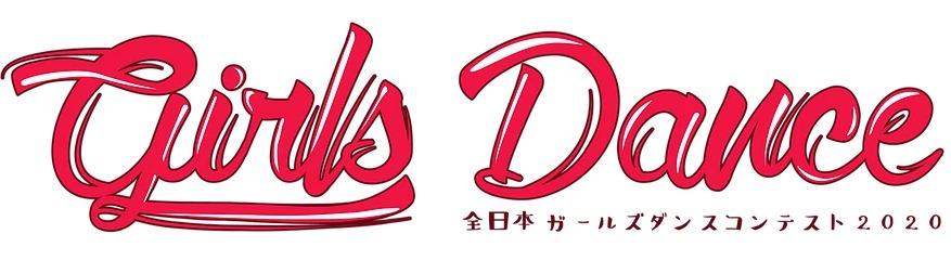 全日本ガールズダンスコンテスト2020