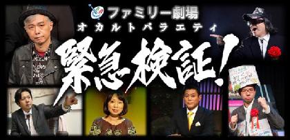 大槻ケンヂ、辛酸なめ子らのオカルト番組『緊急検証!』映画化、資金募集も