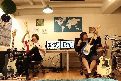 レゴ・ヤマモトシンタロウとflumpool・阪井一生がCAMPFIREでオンラインサロンを立ち上げ