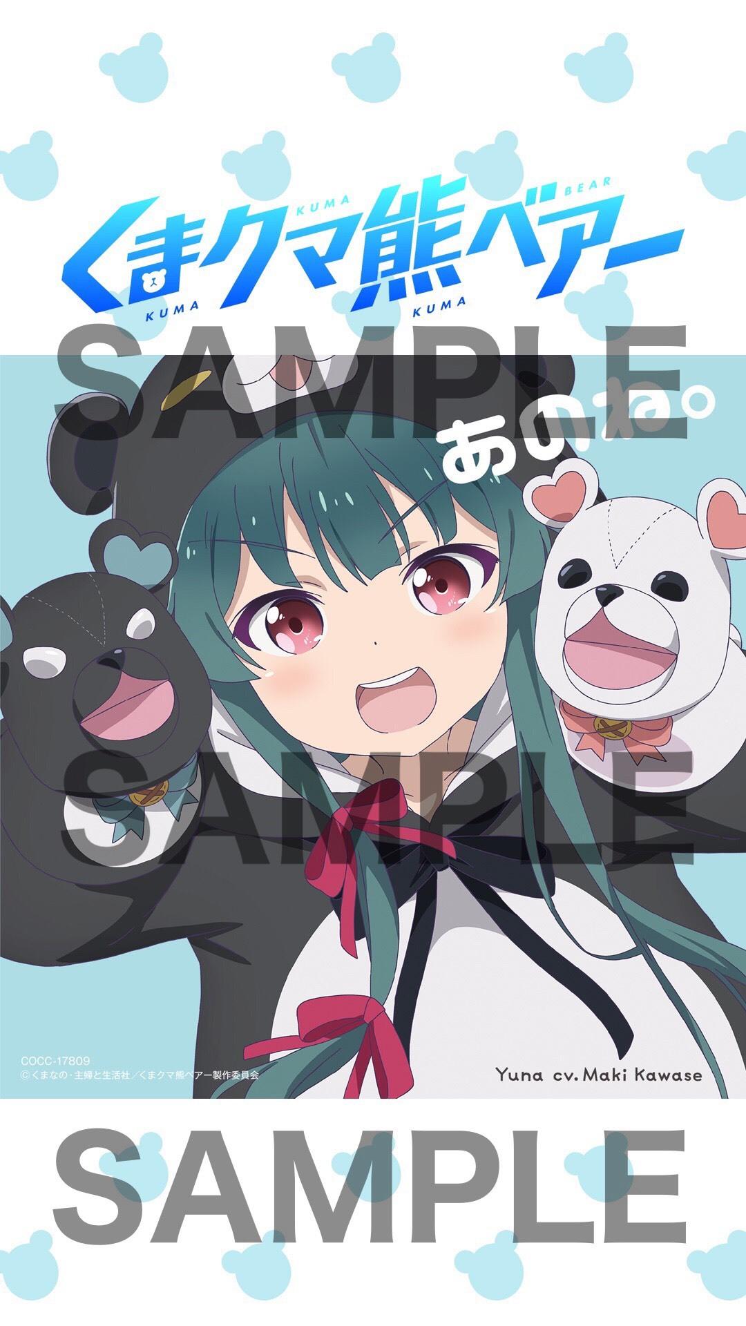 アニメロミックス用壁紙sample (C) くまなの・主婦と生活社/くまクマ熊ベアー製作委員会