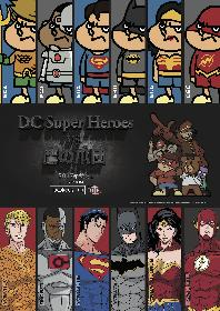 ハリウッドとの格差は大きかった! 映画『DCスーパーヒーローズvs鷹の爪団』がシナリオ無料公開&アイデアやOPテーマを公募へ