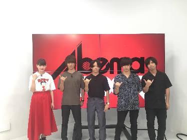 フレデリックがAbemaTV『AbemaROCK』8月のパワープッシュに 特別番組も放送決定