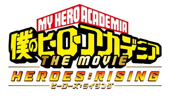 『僕のヒーローアカデミア THE MOVIE ヒーローズ:ライジング』ロゴ ©2019「僕のヒーローアカデミア THE MOVIE」製作委員会 ©堀越耕平/集英社
