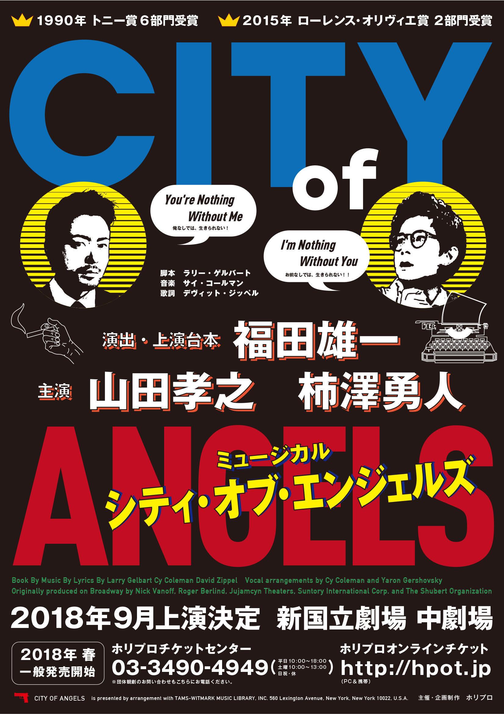 ミュージカル・コメディ『シティ・オブ・エンジェルズ』