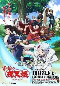 新たなる犬夜叉ワールド TVアニメ『半妖の夜叉姫』放送開始日・PV・メインキャスト・キャラクター設定画など続々公開