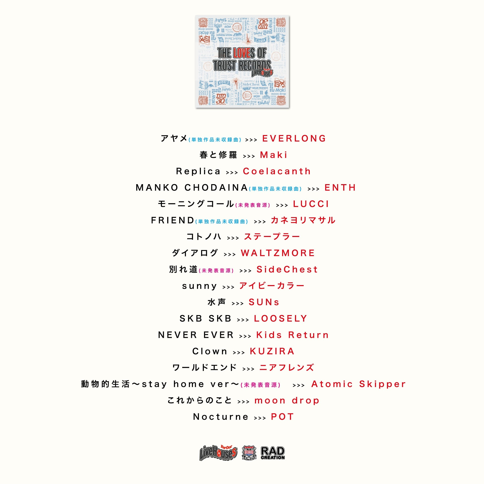 『V.A THE LOVES OF TRUST RECORDS -For Our Live Houses-』