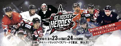 アジアリーグ選抜と戦う男子日本代表が決定! 『アイスホッケーヒーローズ2019』