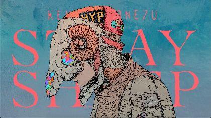 米津玄師、ニューアルバム『STRAY SHEEP』から全曲試聴クロスフェード映像を公開 「Lemon」「カナリヤ」など15曲が試聴可