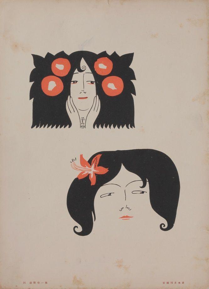 杉浦 非水 『非水月刊図按』第1巻附録4 1918(大正7)年