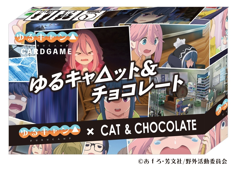 カードゲーム『ゆるキャ△ット&チョコレート』 (C)あfろ・芳文社/野外活動委員会