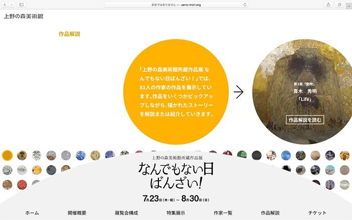 上野の森美術館所蔵作品展 なんでもない日ばんざい! 作品解説(公式ホームページより)