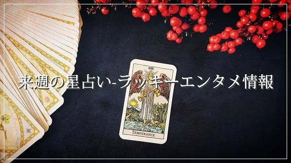 【来週の星占い】「何事もバランスよく!」(2019年1月7日~2019年1月13日)